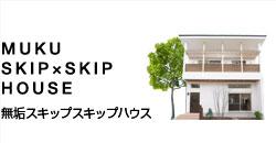 無垢スタイルのモデルハウス『無垢スキップスキップハウス』