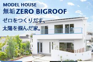 上尾市のモデルハウス『無垢BIGROOF』