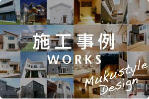 デザイン住宅事例