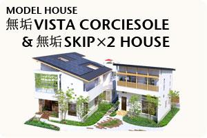無垢スタイルのモデルハウス『無垢VISTA CORCIESOLEと無垢SKIP×2 HOUSE』